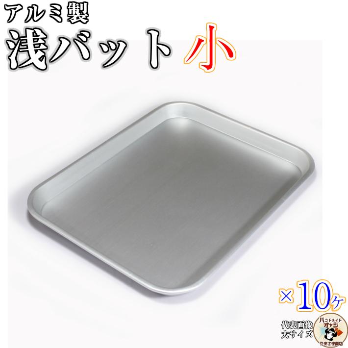 アルミ 浅型 バット 小( 肉 バット ) 10枚入