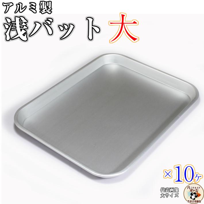 アルミ 浅型 バット 大( 肉 バット ) 10枚入