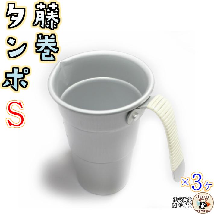 日本酒 を 楽しみ たいなら ちろり ☆送料無料☆ 当日発送可能 たんぽ で お酒 の 新たな 味わい が 見つかります 賜物 デザート カップ に かき氷 入れても お洒落 燗酒 用 持ち手 楽しめます 藤巻 酒 手軽 にもおすすめ 熱くない パフェ 1号 アイスコーヒー 高熱伝導率 だから 熱燗 上燗 作り アルミ あっという間 ぬる燗 タンポ 3ヶ入 Sサイズ