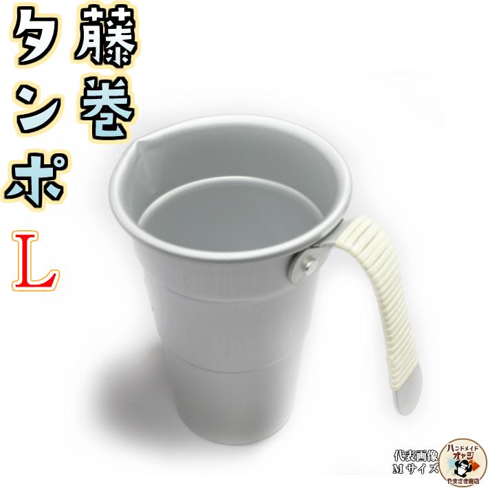 日本酒 を 楽しみ たいなら ちろり たんぽ で お酒 の 新たな 味わい が 見つかります デザート オーバーのアイテム取扱☆ カップ に かき氷 入れても お洒落 燗酒 用 Lサイズ 楽しめます 高熱伝導率 3号 アイスコーヒー 手軽 上燗 藤巻 1ヶ入 だから 熱燗 持ち手 アルミ ぬる燗 パフェ 熱くない 作り タンポ 酒 にもおすすめ 在庫処分 あっという間