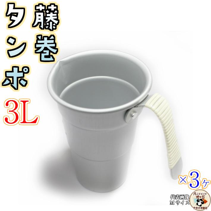 日本酒 を 楽しみ たいなら ちろり たんぽ で お酒 の 新たな 味わい が 見つかります デザート カップ に かき氷 入れても お洒落  燗酒 用 藤巻 ちろり タンポ 【 アルミ 藤巻 酒 タンポ 5号 3Lサイズ 3ヶ入 】 高熱伝導率 だから あっという間 に 手軽 に 熱燗 上燗 ぬる燗 楽しめます。 アイスコーヒー パフェ 作り にもおすすめ! 藤巻 持ち手 だから 熱くない