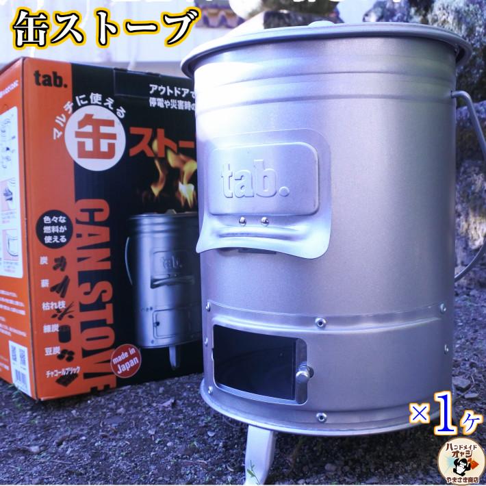 マルチに使える オンラインショップ お買い得品 缶ストーブ