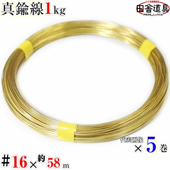 ピカピカ磨き済み 真鍮線 1kg #16 ×約58m×5巻 セット 1セット 5 巻 送料無料 真鍮 ワイヤー 16 番 線径 1.6 mm 約58m×5巻