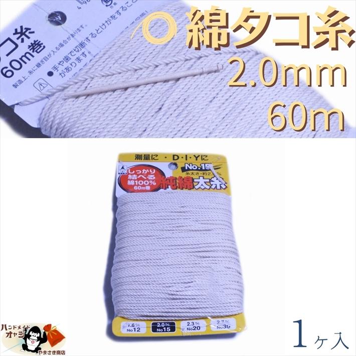 綿 100% たこ糸 水糸 測量 凧あげ お料理 大人気! 工作 に OK メール便 長さ60m 1巻 太さ2.0mm 純綿 NO.15 在庫限り たくみ