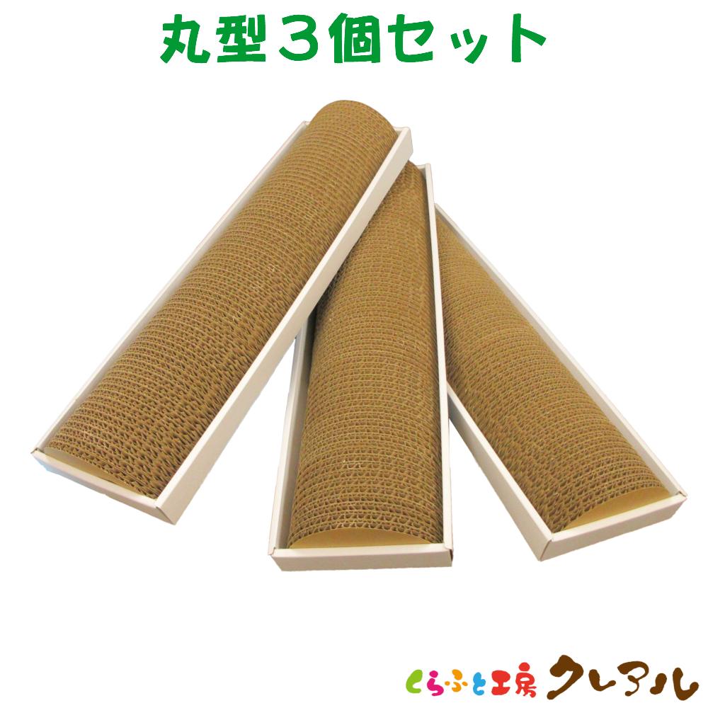 リピータさんの多い人気商品です!!猫ちゃんも喜んでくれますよ。  猫のつめとぎ 丸型 3ヶセット 【日本製 猫 つめとぎ 爪とぎ 爪磨き 爪みがき 猫用品 段ボール 遊び】