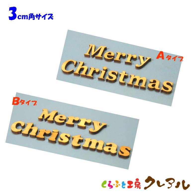 通常購入1980円が1590円のお買い得セット メール便商品 Merry Christmas 木製3センチ文字 2タイプ カラー5色 壁掛け プレート ドアプレート 名前 マーケティング 木 季節 言葉 お祝い ペット なふだ 迅速な対応で商品をお届け致します 看板 子ども 日本製