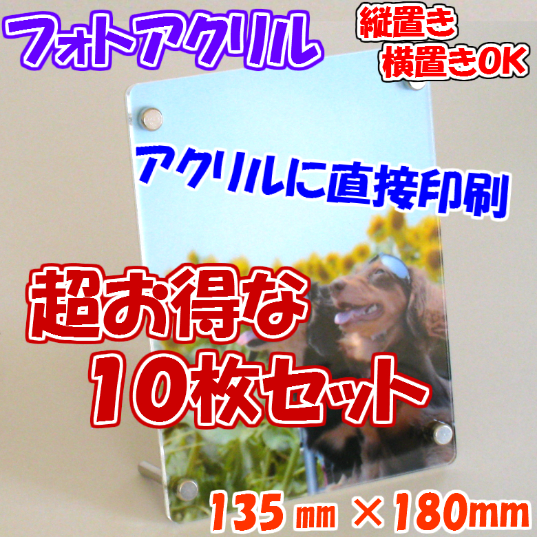 アクリルフォト 10枚セット 135×180サイズ【写真、思い出、プレゼント、祝い、プリント、印刷、オリジナル、アクリル、プレート】