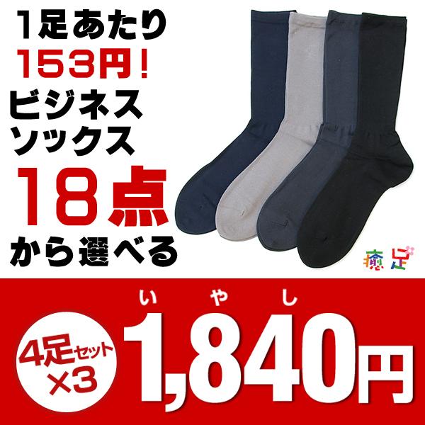 【メンズ】18点から選べる癒足靴下セット 4足×3セット 1足あたり153円 父の日