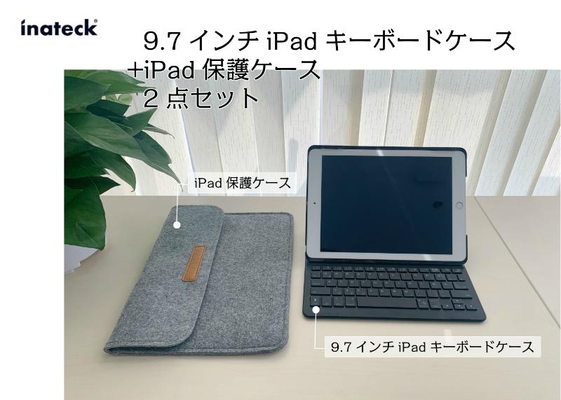 【9.7インチiPadキーボードケース+保護バッグ セット商品】Inateck 9.7インチiPad Air 1/iPad 6/iPad 2018/iPad 5/iPad 2017 bluetoothキーボ+Inateck 11インチ iPad Pro 2018 フェルトスリーブ ケース 合計6279円相当2点セット