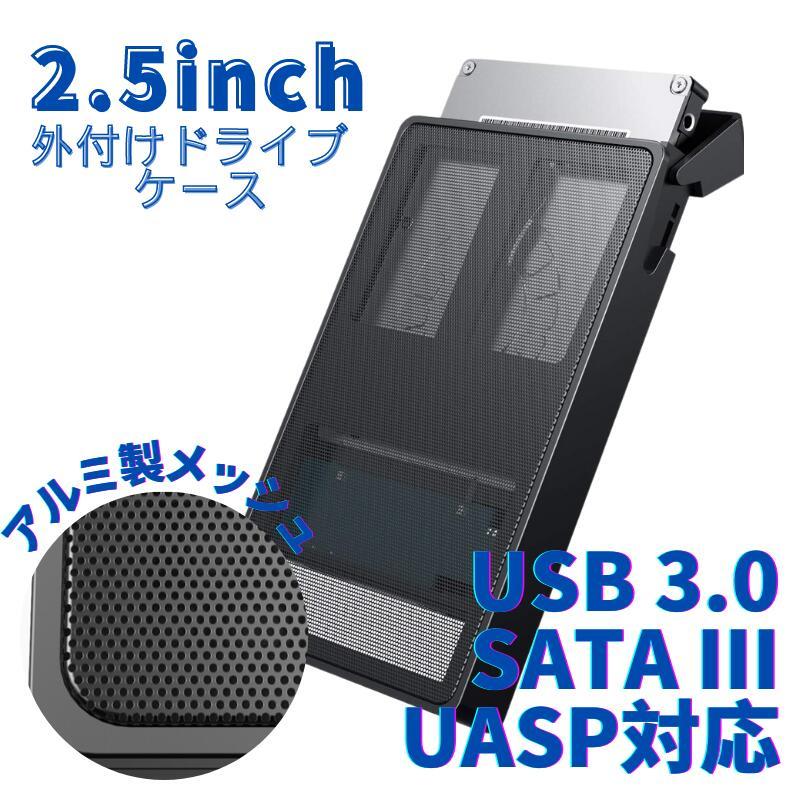 一体型 コンパクト 簡単取付 SSD換装 録画 UASP対応 SATAIII 2.5インチ メッシュ 保障 HDD SSD 外付け ドライブケース USB 3.0 2.5インチドライブケース 自動スリーブ機能 簡単バックアップキット SATA II SSDケース LEDインジケータ 9.5mm UASP 感謝価格 hddケース I 外付けHDD SATA3.0 対応 高速データ転送 7mm