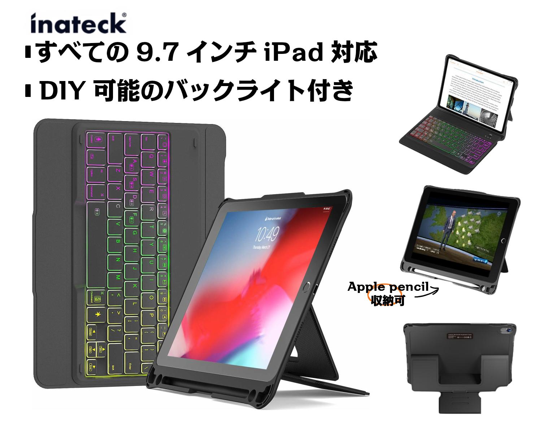 【全ての9.7インチiPad対応/分離式/自動スリープ機能/3WAY】Inateck iPad 2018/iPad 6/iPad 2017/iPad 5/iPad Air 1/iPad Air 2/iPad Pro 9.7 bluetoothキーボードケース バックライト付き ワイヤレス キーボード付きカバー Apple pencil収納可