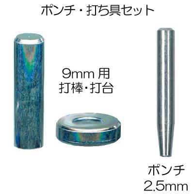 INAZUMA 直輸入品激安 9mm頭のカシメに対応打ち具セット 9mm頭カシメ用打ち棒打ち台と2.5mm穴が開けられるポンチセットAK-18-4S 年中無休