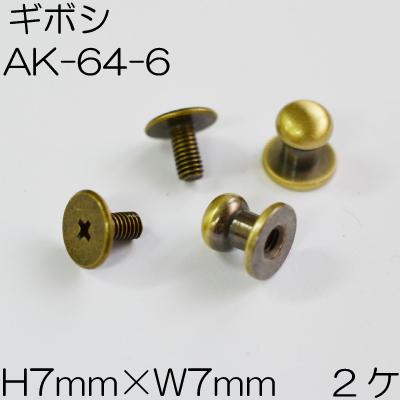 INAZUMA リストバンド バングル が簡単に制作できる留め金具 アンティークゴールド ブラックニッケル 爆売り 当店は最高な サービスを提供します シルバー 留め具ギボシ金具小2ヶ入AK-64-6