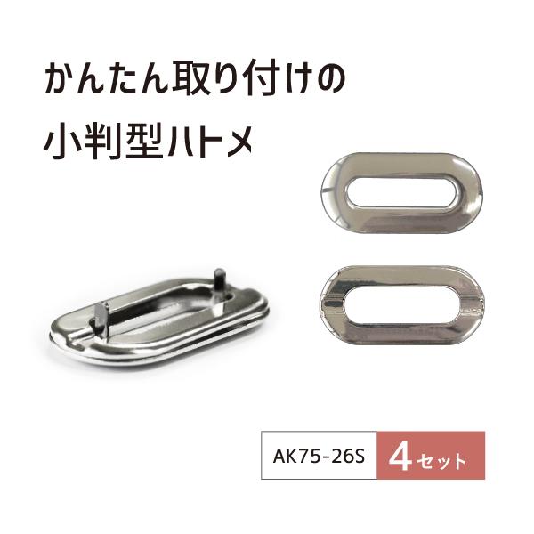 【INAZUMA Original works】20mm幅テープ、25mm幅テープ用楕円形ハトメ。アイレットリング。 専用工具がいらない小判型足折れハトメ。4セット入。AK75-26S
