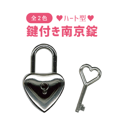 買物 INAZUMA 鍵付き南京錠 ハートの南京錠 トラスト ゴールド チャームにも AKR-3-3 鍵付き1セット シルバー