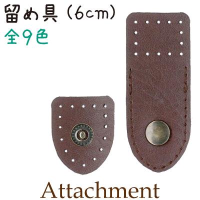 手芸用バッグ用合成皮革の留め具。BA-2A BA-2S