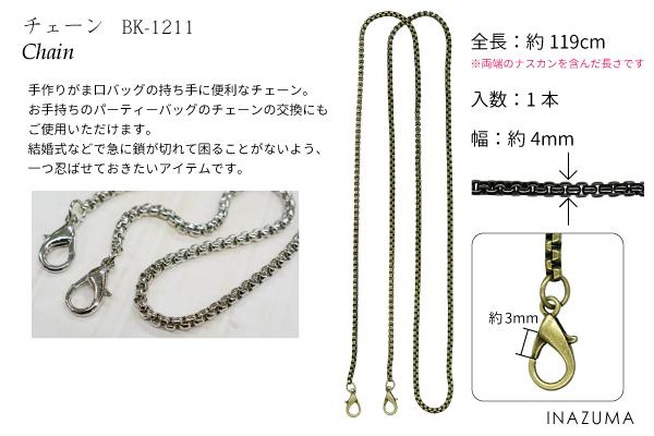 がま口バッグ用ナスカン付きチェーン全長約119cm(BK-1211)