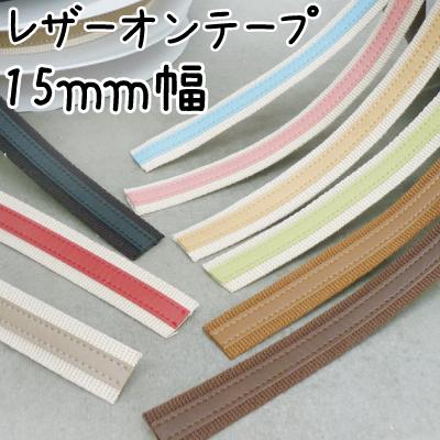INAZUMA Original 限定モデル works 合成皮革 アクリルテープ 15mm幅コード10m巻 バッグハンドルなどに BT-1514 持ち手用レザーオンテープ 全国一律送料無料