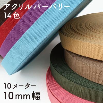 INAZUMA 開店記念セール Original works BT-1021.5mm厚のアクリルバーバリーテープ 10m巻 スーパーSALE セール期間限定 アクリルテープコード 10mm幅