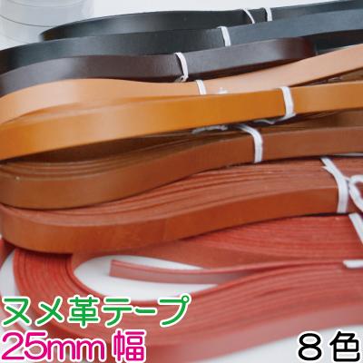 ヌメ革テープ25mm幅。本革コード10m単位NT-25