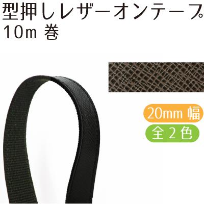 輸入 INAZUMA お買い得 Original works 高級感のある型押しタイプ 型押し アガタ レザーオンテープ UBT-2024 20mm幅 1反 10m巻