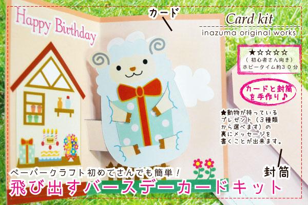 Inazuma Shop Rakuten Global Market Pop Up Birthday Card Kits