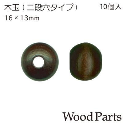 オンライン限定商品 INAZUMA 巾着パーツ ウッドパーツ木工パーツ 焦茶 KT-16 奉呈 10個入りバッグパーツ 巾着ひものループエンドに最適な木玉二段穴タイプ