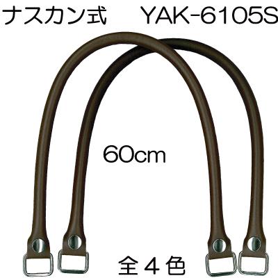 包袋生产处理约 60 厘米。 可拆卸钩公式。 商务包修理更换握 2 Pc。 合成革。 牦牛-6105S