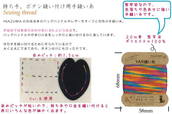バッグ持ち手やボタン付け用口金縫いつけ用手縫い糸。太さ5番(YAR縫い糸1枚入)《 合成皮革 縫い糸 手ぬい 》