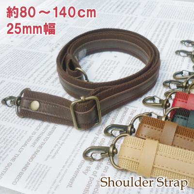 ショルダーストラップ25mm幅。着脱可能1本入。YAT-1429 《 ショルダー 単品 ストラップ レザー 付け替え 合皮 バッグ 》