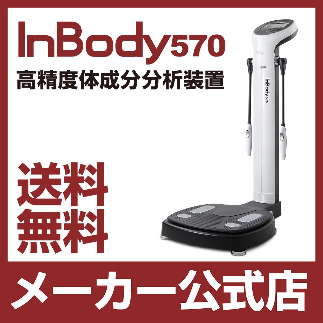 【メーカー公式】InBody ボディーコンポジションアナライザーInBody570
