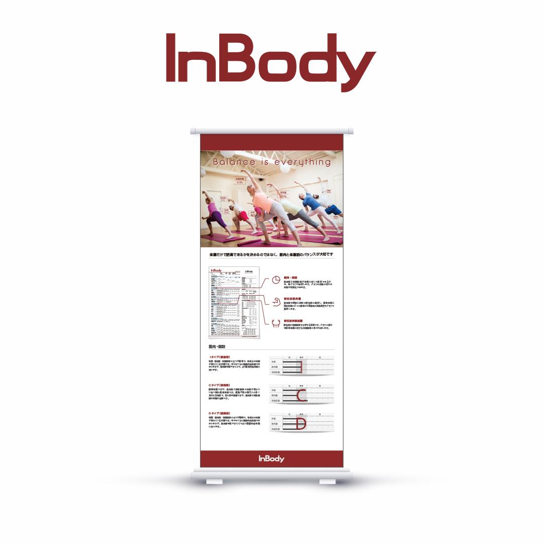 【集客促進ツール】スタンドバナー 全4種類 業務用 施設向け InBody インボディ 製品紹介用