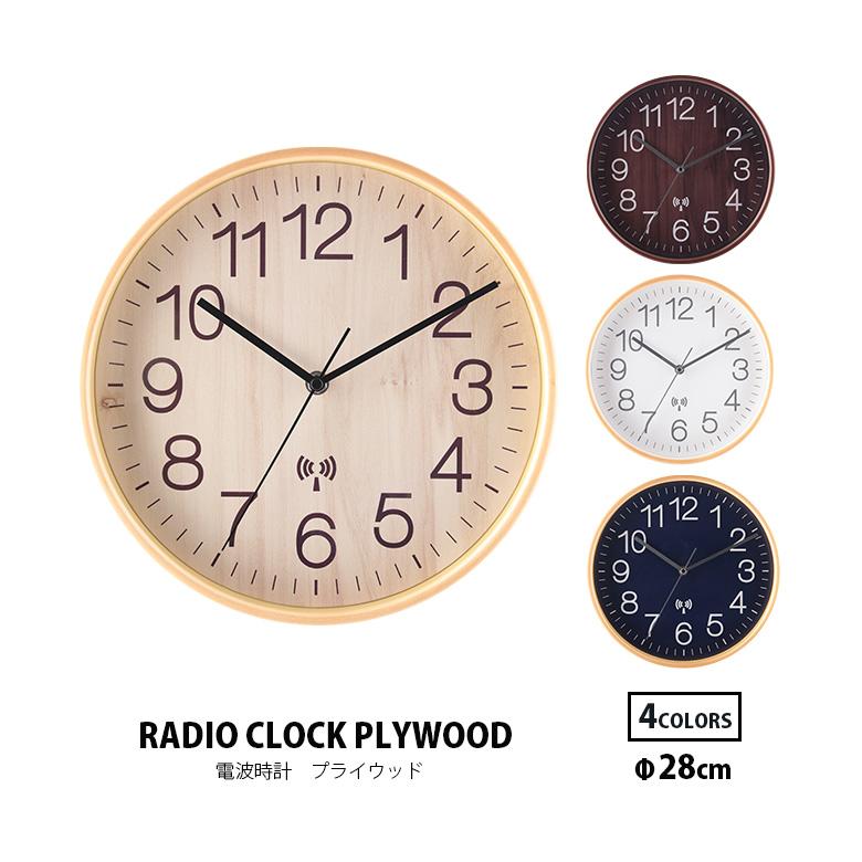 掛け時計 物品 掛時計 壁掛け 電波時計 おしゃれ シンプル ナチュラル 直径28cm クリアランスsale 期間限定 電波 木製 送料無料_a プライウッド 壁掛け電波時計 木