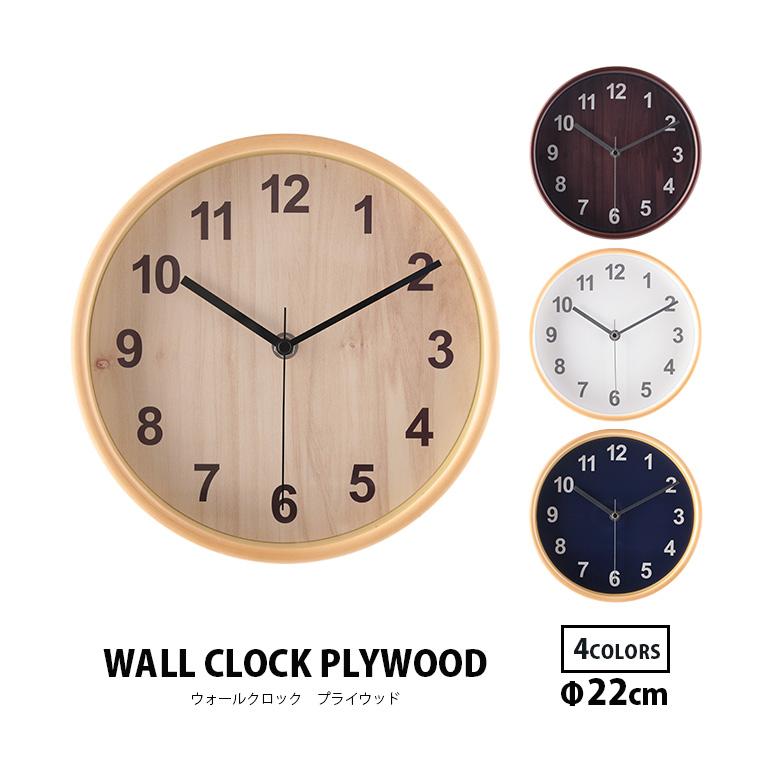 掛け時計 掛時計 壁掛け 期間限定 おしゃれ シンプル ナチュラル 木 送料無料_a 北欧 直営店 22cm 壁掛け時計 静か ウォールクロック プライウッド 壁掛時計 時計 直径 かけ時計
