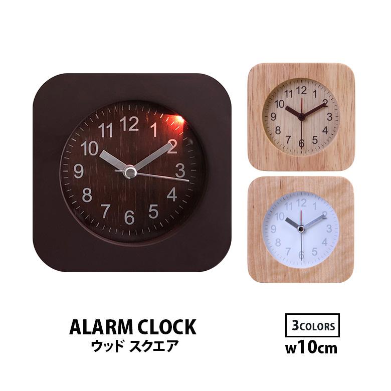 目覚まし アラーム おしゃれ シンプル ナチュラル 天然木 送料無料_a 目覚まし時計 スイープムーブメント スクエア 大特価 ホワイト 買い物 ウッド 置時計 ブラウン