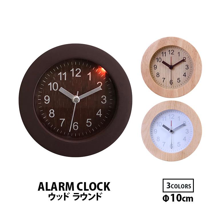 目覚まし アラーム おしゃれ シンプル ナチュラル 天然木 送料無料_a 置時計 スイープムーブメント ホワイト 美品 ラウンド ブラウン ウッド 目覚まし時計 特価