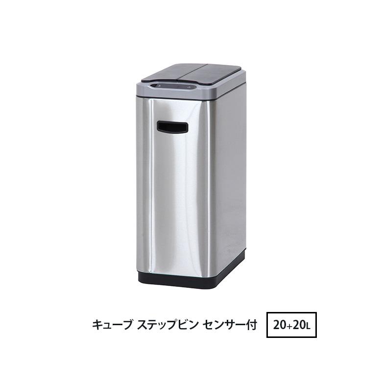 日本製 アイテム勢ぞろい ごみ箱 ダストボックス シンプル おしゃれ キッチン 分別 蓋付 センサー付 キューブステップビン 20+20L 送料無料_b