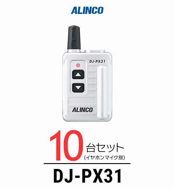 / トランシーバー 【10台セット】インカム アルインコ(ALINCO)DJ-PX31 エステ 特定小電力トランシーバー(無線機・インカム)/小型軽量・コンパク 歯科医院 クリニック 携帯ショップ