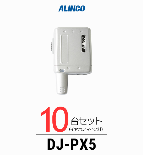 【10台セット】インカム トランシーバー アルインコ(ALINCO)DJ-PX5 / 特定小電力トランシーバー(無線機・インカム)/小型軽量・コンパク 歯科医院 クリニック エステ 美容院