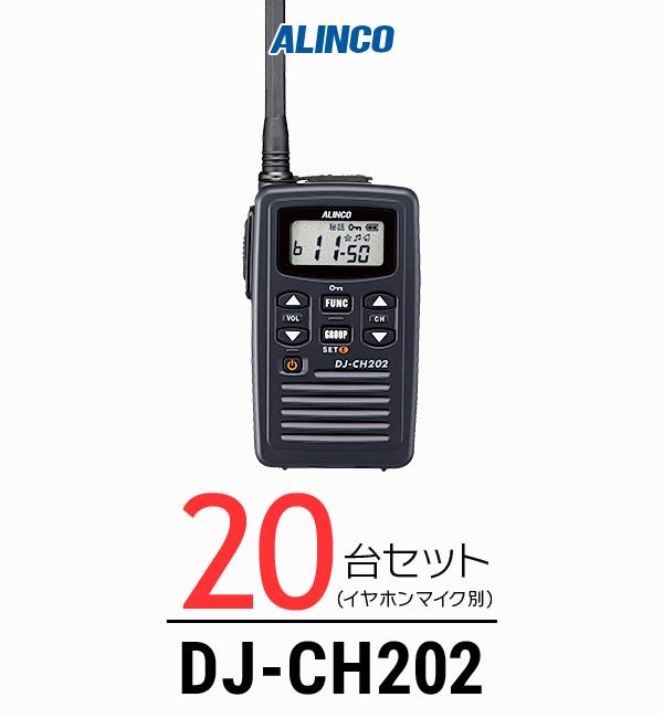 オプション品が付属されたオールインワンタイプの20台セット イヤホンマイクは別途お好みで 20台セット インカム 迅速な対応で商品をお届け致します トランシーバー アルインコ ALINCO DJ-CH202 歯科医院 携帯ショップ 軽量 特定小電力トランシーバー クリニック 薄型 超安い 無線機 飲食業