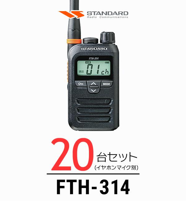 【20台セット】インカム スタンダード)STANDARD FTH-314 / 特定小電力トランシーバー(無線機・インカム)/ 軽量・薄型