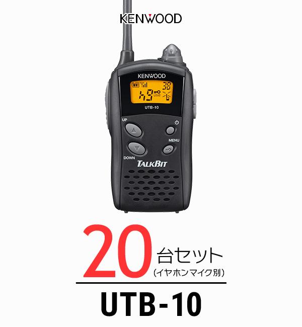 【20台セット】トランシーバー ケンウッド(KENWOOD)UTB-10 / 特定小電力トランシーバー(無線機・インカム)/ UBZ-LJ20,UBZ-LM20,UBZ-LP20互換機/飲食業 ナイトクラブ カーディーラー 携帯ショップ