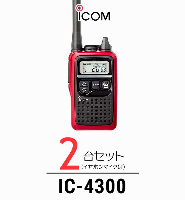 【2台セット】インカム アイコム(ICOM)IC-4300 / 特定小電力トランシーバー(無線機・インカム)/ 小型軽量・コンパクト/美容院 携帯ショップ 歯科医院