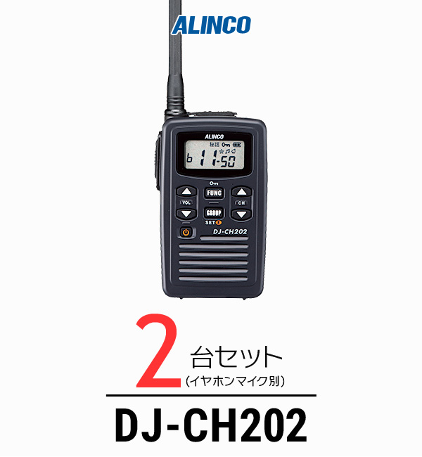 【2台セット】インカム トランシーバー アルインコ(ALINCO)DJ-CH202 / 特定小電力トランシーバー 無線機 / 軽量・薄型/飲食業 歯科医院 クリニック 携帯ショップ