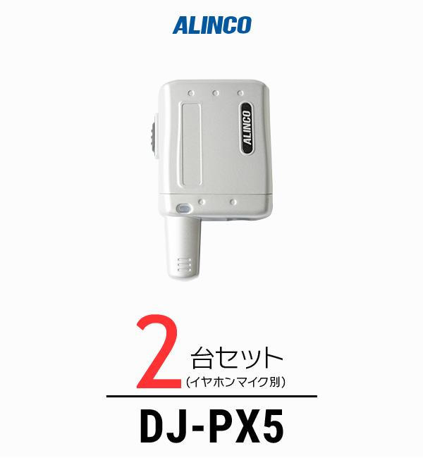【2台セット】インカム アルインコ(ALINCO)DJ-PX5 / 特定小電力トランシーバー(無線機・インカム)/小型軽量・コンパク 歯科医院 クリニック エステ 美容院