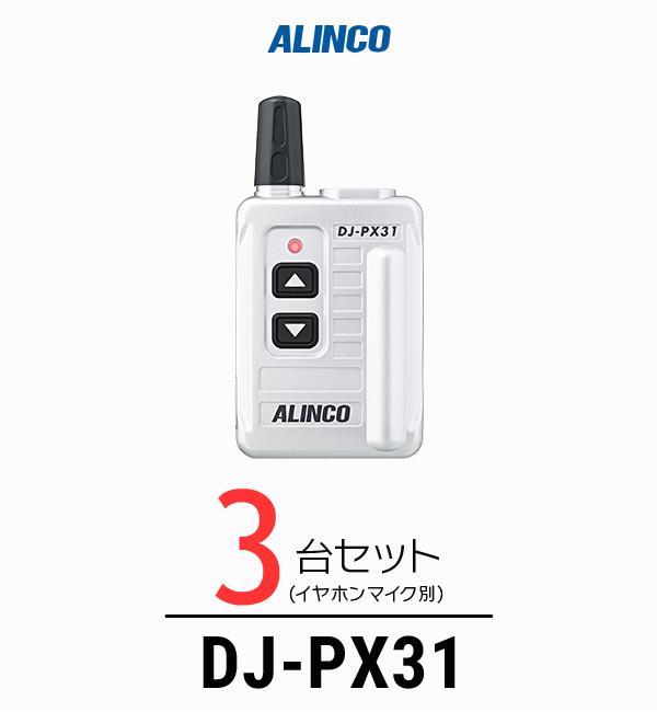 【3台セット】インカム トランシーバー アルインコ(ALINCO)DJ-PX31 / 特定小電力トランシーバー(無線機・インカム)/小型軽量・コンパク 歯科医院 クリニック エステ 携帯ショップ