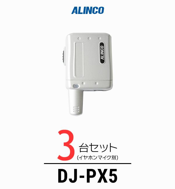 【3台セット】インカム トランシーバー アルインコ(ALINCO)DJ-PX5 / 特定小電力トランシーバー(無線機・インカム)/小型軽量・コンパク 歯科医院 クリニック エステ 美容院
