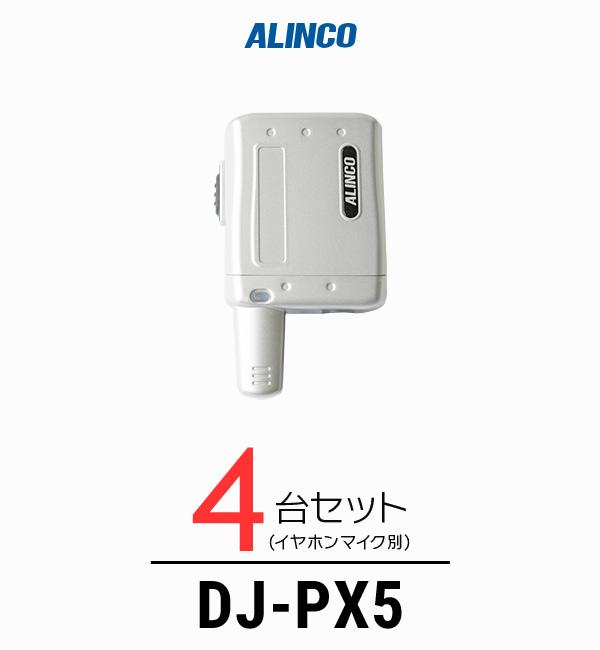 【4台セット】インカム トランシーバー アルインコ(ALINCO)DJ-PX5 / 特定小電力トランシーバー(無線機・インカム)/小型軽量・コンパク 歯科医院 クリニック エステ 美容院