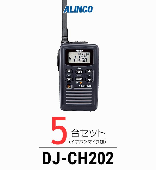【5台セット】インカム トランシーバー アルインコ(ALINCO)DJ-CH202 / 特定小電力トランシーバー 無線機 / 軽量・薄型/飲食業 歯科医院 クリニック 携帯ショップ