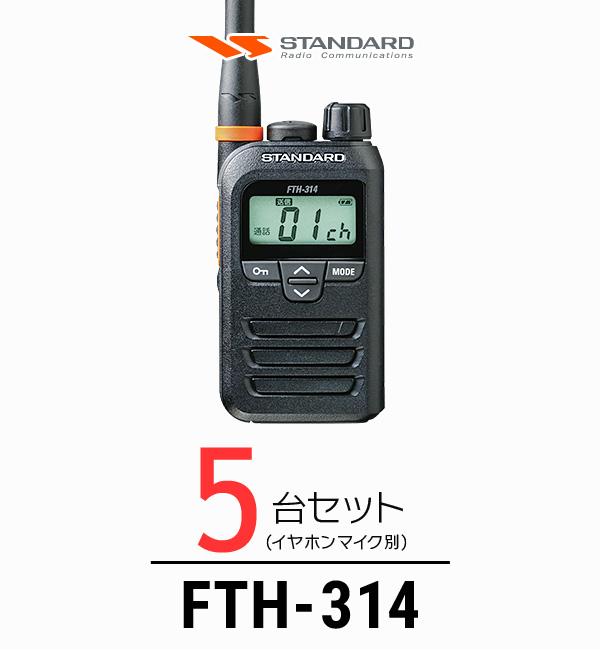 【5台セット】【メーカー取り寄せ商品】インカム スタンダード)STANDARD FTH-314 / 特定小電力トランシーバー(無線機・インカム)/ 軽量・薄型